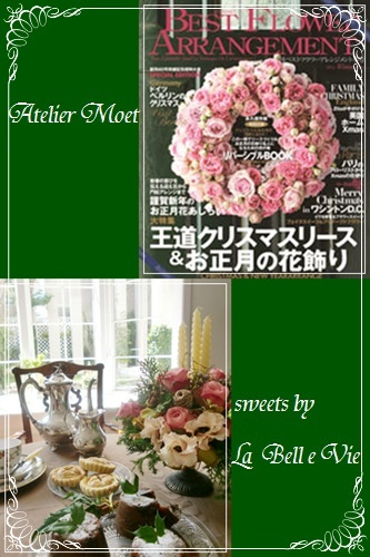 花とすごす暮らし Flower Arrange Atelier Moet(アトリエ萌)