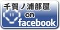 千賀ノ浦部屋公認ブログ