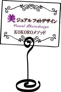 ミセスの会■シュフルクラブ 神奈川-美ジュアル フォトデザインはKOKOROメソッドへ