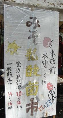 東京農工大学農学部学園祭