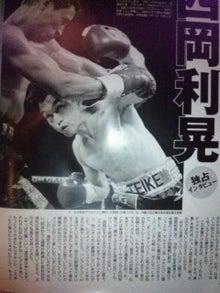 Toshiaki Nishioka × Rafael Marquez-FLASH2011年12月6日号-西岡利晃1