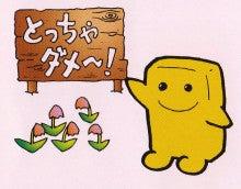 痩せるぞ!高野豆腐1日1枚食べてダイエット