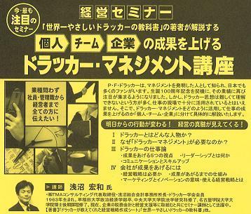 【富山市八尾山田商工会】わいわい やつお やまだ-セミナーちらし