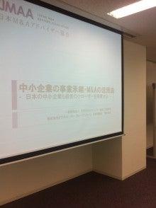 M&A市場を創る女社長のブログ(清水美帆ブログ)-講演の様子