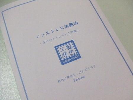 TECHNOTE(テクノート)-藍染石鹸3