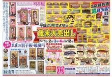 内山家具 スタッフブログ-201112歳末01