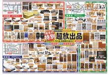 内山家具 スタッフブログ-201112歳末02