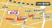 $秋田県能代市 酒のランマン屋-ランマン屋地図