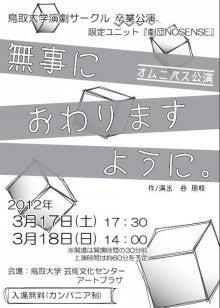 『劇団NOSENSE』-tirashi