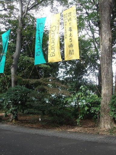 第53回東京農工大学農学部学園祭