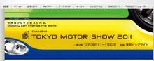 理想のくるまとは-東京モーターショー2011
