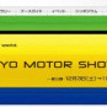 東京モーターショー2…