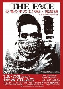 銀座Bar ZEPマスターの独り言-THE FACE Poster