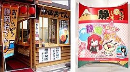 $萌えCanちぇんじ!公式ブログ-萌え旅02