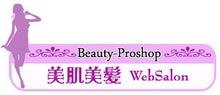 $ 美肌美髪応援ブログ-美肌美髪Web Salon