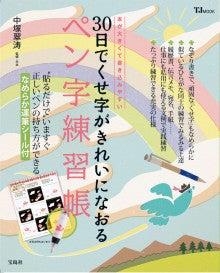 中塚翠涛オフィシャルブログ「air-inc」Powered by Ameba