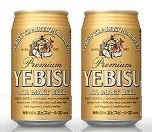 ウォームハート 葬儀屋ナベちゃんの徒然草-ヱビスビール