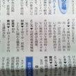 市の広報紙「広報とう…