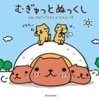 $マユミーヌ オフィシャルブログ『マユミーヌのわたしのワルツ♪♪』 by アメーバブログ-むぎゅっとぬっくしJ
