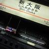 大阪行ってきたでー(つω・☆☆(宮崎れいな)の画像