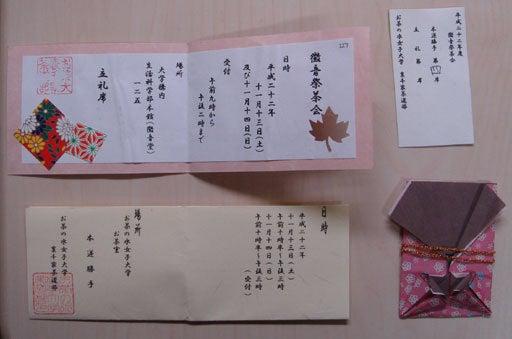 学食のカレーとバカ日記【バカレ】-微音祭
