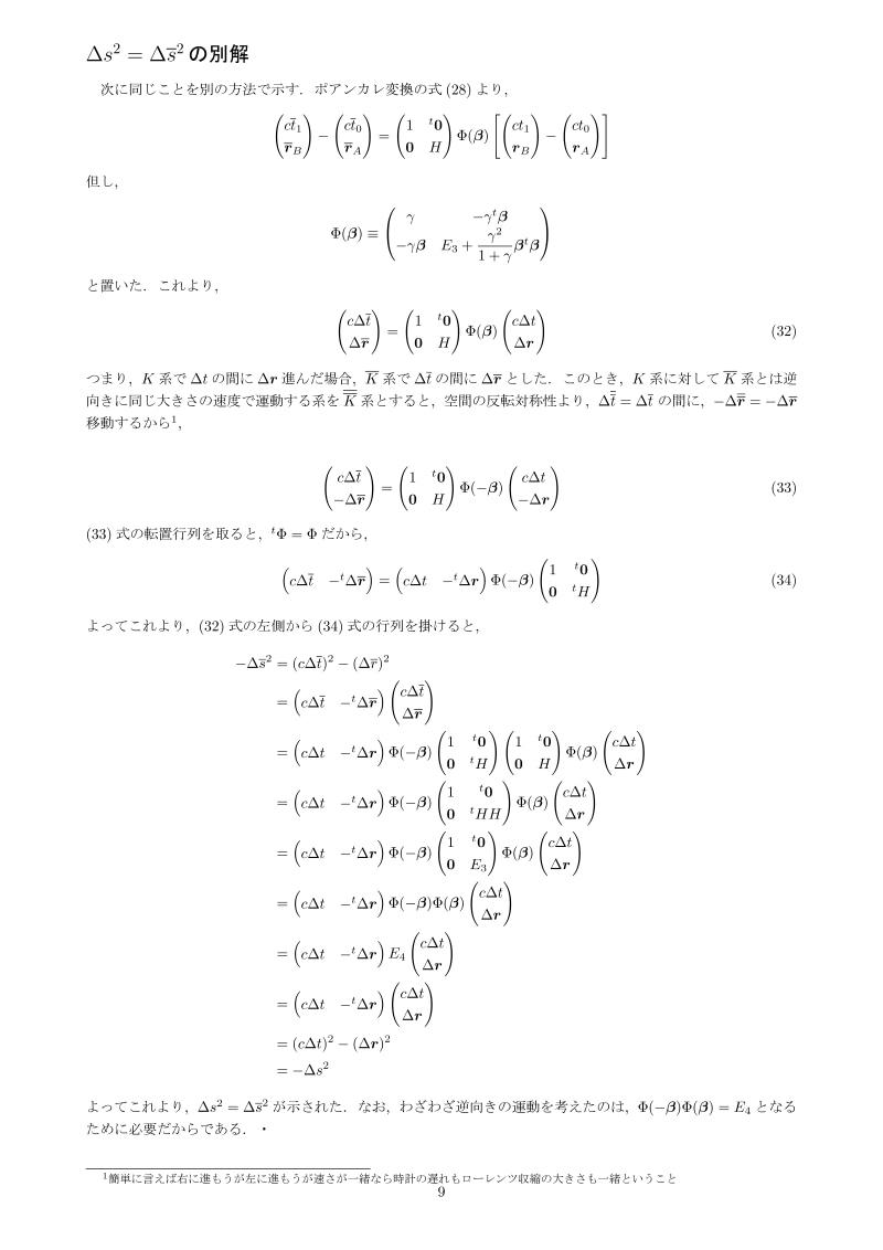 ポアンカレ変換で4次元不変間隔が保存されることの証明 | 竜太のブログ
