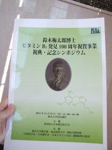 ローフード礼讃  ~Physiology  of  RawFood~