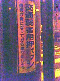 $上田ダイゴ×今井慎太郎のブログ-弱者?