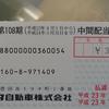 トヨタの株の配当金の画像