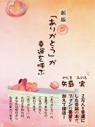矢島 実のブログ-ありがとうが <br >幸運を呼ぶ