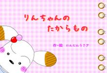 $ にんじんうさぎの のほほん絵日記-絵本表紙ブログ用