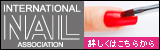 $I-NAIL-Aジェル技能検定実技試験免除認定スク-ル★SunshineBabeジェルエデュケ-タ-のLani Nail ブログ