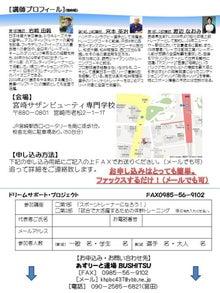 $子どもの体づくり職人 ~宮田 拓の体育日記・活動編~