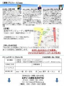子どもの体づくり職人 ~宮田 拓の体育日記・活動編~