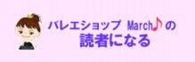 バレエショップ☆キッズ・ジュニア・大人レオタード・バレエ用品のまーち-読者登録お願いします♪