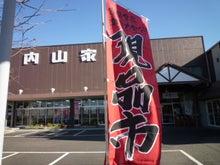 内山家具 スタッフブログ-2011120601小川店