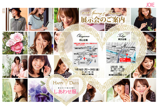 JOIE product blog