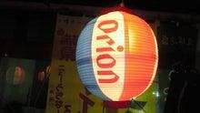 $『横ちんの珍道中♪』 are you happy?-2010051620520000.jpg