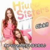 $ひうら姉妹オフィシャルブログ「HIURA SISTERS」Powered by Ameba-ipodfile.jpg
