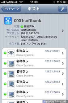 iPhone SubnetInsightで幕張メッセの0001softbankを調べてみた