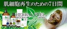 $みくのブログ-herbal_banner-s.jpg