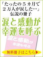 ~矢島実オフィシャルブログ~ 今日の出会いに「ありがとう」-涙と感動が幸運を呼ぶ