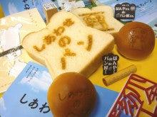 しあわせのパン宣伝部のブログ-44パン