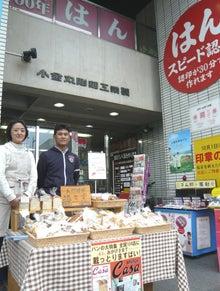 しあわせのパン宣伝部のブログ-44店舗