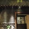 『葱や平吉 渋谷宇田川町店』^〜^♪の画像