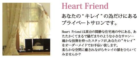 $Heart Friend ブログ