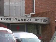 センター 血液 都 東京 赤十字 沿革