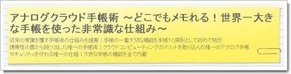 アナログクラウド ブログ用バナー111209.jpg