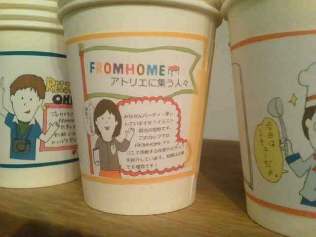 *FROMHOME*-by maiko