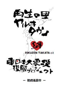 $yarukitownのブログ-town_logo